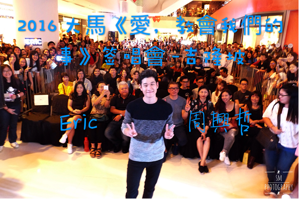 台灣创作小暖男-周興哲 大馬 愛教會我們的事 签唱會Young Talented Taiwanese Singer Eric Chou What Love Has Taught us Promo Tour