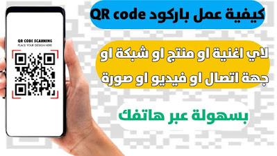 كيفية عمل باركود QR code لموقع أو اغنية أو صورة أو منتج بسهولة