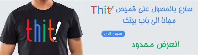 سارع بالحصول على قميص جميل من موقع Thit مجانا إلى غاية باب بيتك