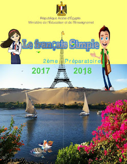 كتاب اللغة الفرنسية للصف الثاني الاعدادي 2 Le français simple