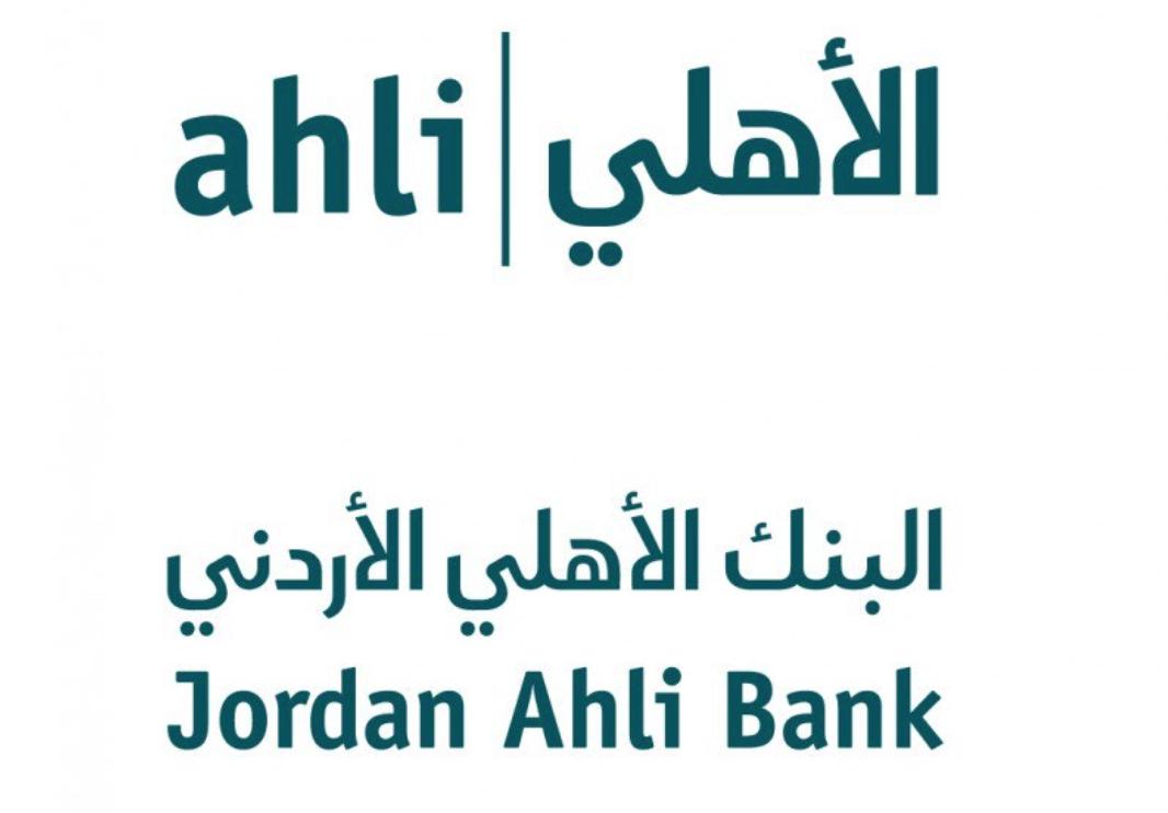 رقم خدمة عملاء البنك الأهلي الأردني الخط الساخن المجانى 1443