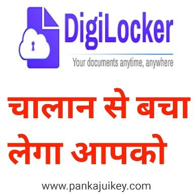 What is digital locker in hindi