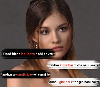 Dard kitna hai | Sad Shayari