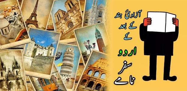 urdu-travelogues-after-india-independence
