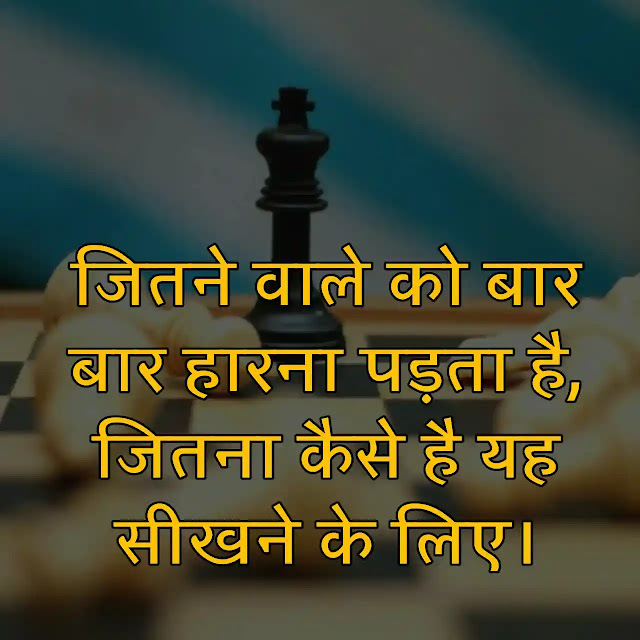Hindi quotes in english words