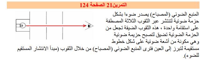 حل تمرين 21 صفحة 124 فيزياء للسنة الأولى متوسط الجيل الثاني