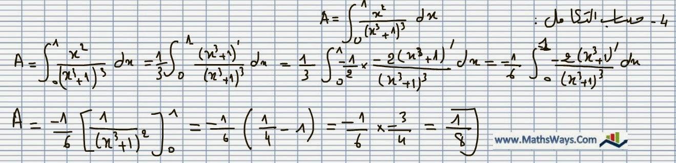 سلسلة حساب التكامل - س4- Calcul d'intégrale