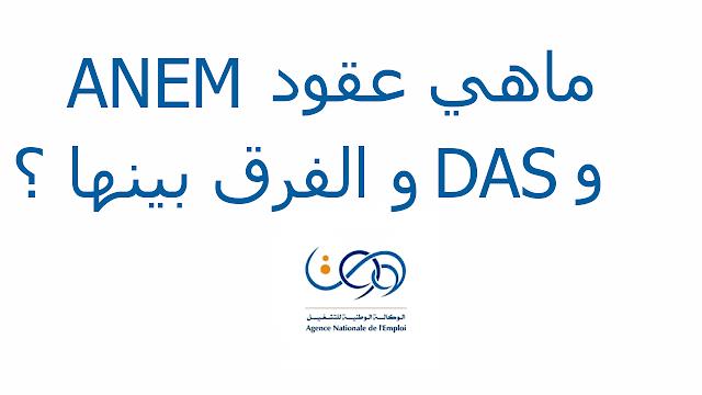 ماهي عقود ANEM و DAS و الفرق بينها ؟
