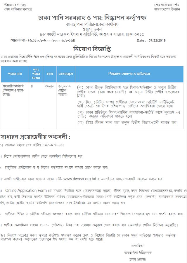 Dhaka WASA Job Circular 2019