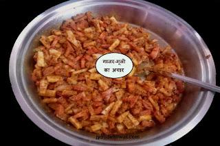 गाजर मूली का अचार (carrot radish pickle)