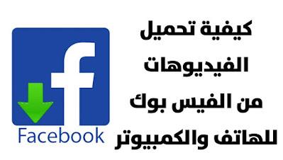 طريقة تحميل الفيديوهات من الفيس بوك Facebook مجانا