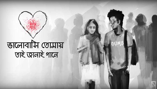Bhalobashi Tomay Tai Janai Gaane by Arunendu Das