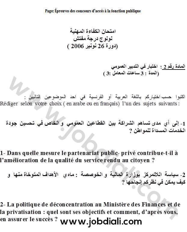 Exemple Concours de Recrutement d'Inspecteur des Finances 2006 - Ministère de l'Economie et des Finances
