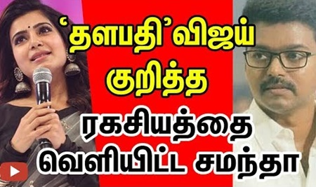 Samantha revealed Vijay's secret!