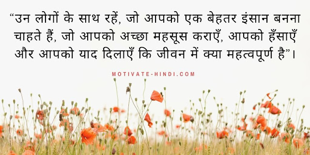 Motivational Hindi Thoughts