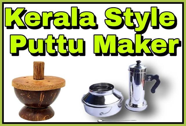 Kerala Style Puttu Tools With Desi Design