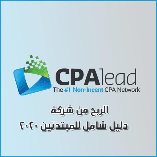 CpaLead : دليلك الشامل للربح من مجال CPA للمبتدئين 2020