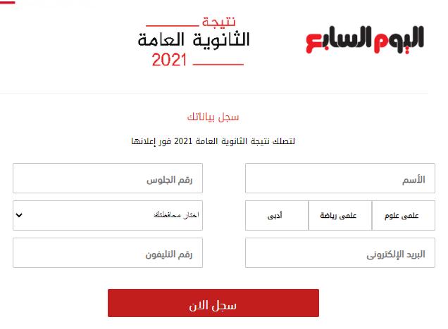الان نتيجة الثانوية العامة 2020/2021 اليوم السابع natega.youm7