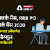 GA Power Capsule in Hindi : SBI Clerk Mains, IBPS RRB PO और क्लर्क मेंस 2020 के लिए Download करें Free PDF
