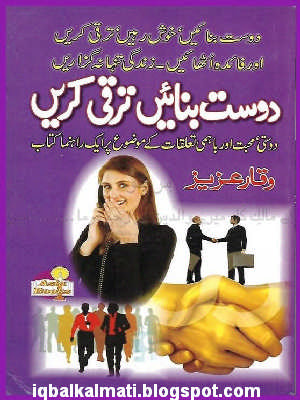 Dost Banane Taraqi Karian Make Friend by Waqar Aziz
