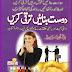 Dost Banaian Taraqqi Karian Make Friend by Waqar Aziz