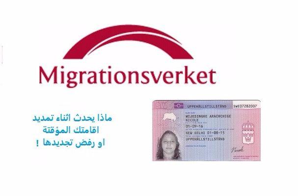 الاقامة المؤقتة,السويد,الهجرة,اللجوء