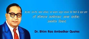 Bhim-Rao-Ambedkar-Quotes-in-Hindi, डाॅ-भीमराव-अम्बेडकर-अनमोल-विचार, अम्बेडकर-अनमोल-विचार