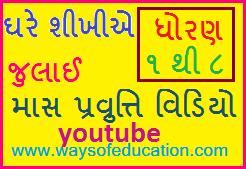 STD 1 TO 8 GARE SHIKHIE (HOME LEARNING) BOOK JULY MONTH ACTIVITY VIDEO
