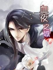 Xue Ye Zhi Cheng Manga