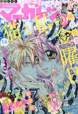 Margaret 2015 #14 Neko to Watashi no Kinyoubi de Arina Tanemura