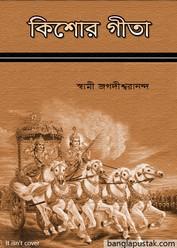 কিশোর গীতা – স্বামী জগদীশ্বরানন্দ