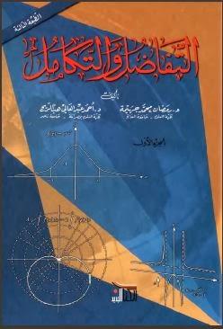 تحميل كتاب التفاضل والتكامل ـ الجزء الأول pdf