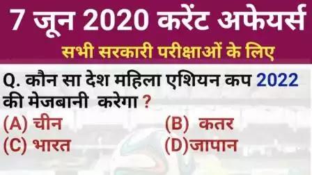 7 June 2020 Current Affairs | Current Affairs Hindi