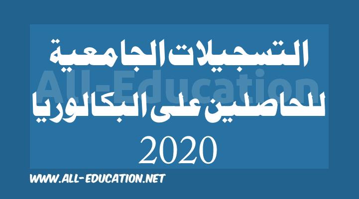 التسجيلات الجامعية 2020