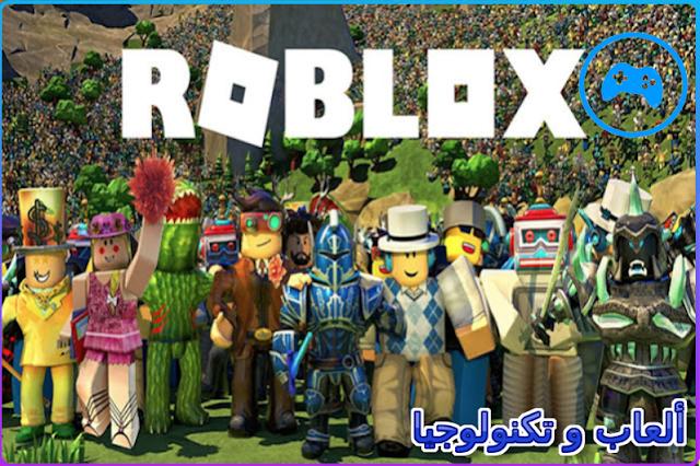 لعبة Roblox,العاب