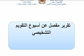 جديد بعض النماذج الجديدة من التقارير الخاصة بأسبوع التقويم التشخيصي عربية و فرنسية