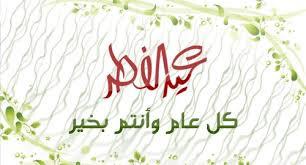أجمل رسائل تهنئة عيد الفطر المبارك