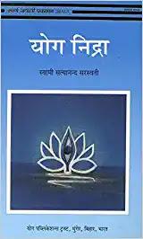 yoga nidra by swami satyananda saraswati,best yoga books in hindi, best ayurveda books in hindi,best meditation books in hindi