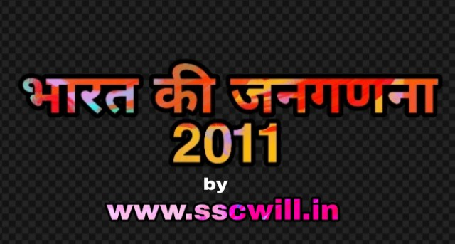Census Of India 2011 In Hindi PDF