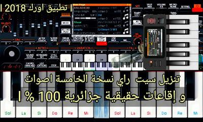 تحميل و تنزيل سيت  راي نسخة الخامسة اصوات و إقاعات حقيقية جزائرية 100 % l تطبيق اورك 2018