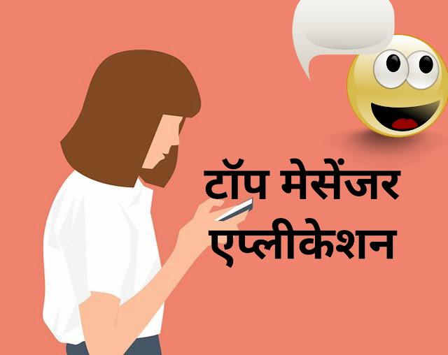 Best Messenger Application in Hindi , Kakao talk , Viber , IMO , KIKI Chat Massenger ,Line ,Snapchat ,Telegram ,Wechat ,Facebook Messenger, WhatsApp