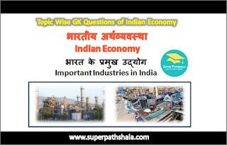 भारत के प्रमुख उद्योग GK Questions SET 6