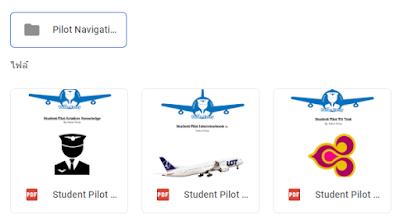 Student Pilot ติวสอบศิษย์การบิน