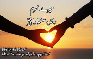 Mere Mehrem by Safwa Rabikh Complete