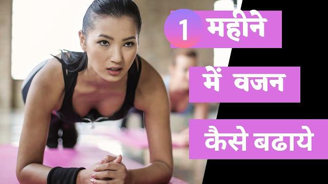एक महीने में वजन कैसे बढ़ाएं? | वजन बढ़ाने के लिए पाउडर | best protein powder for weight gain without side effects