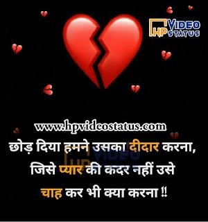 Sad Status In Hindi For Whatsapp Or Facebook