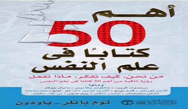 تحميل كتاب أهم 50 كتاب في علم النفس pdf
