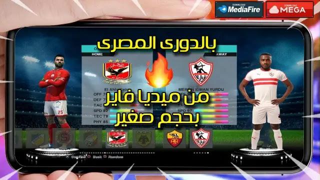 تحميل لعبة we 2012 بها الدوري المصري