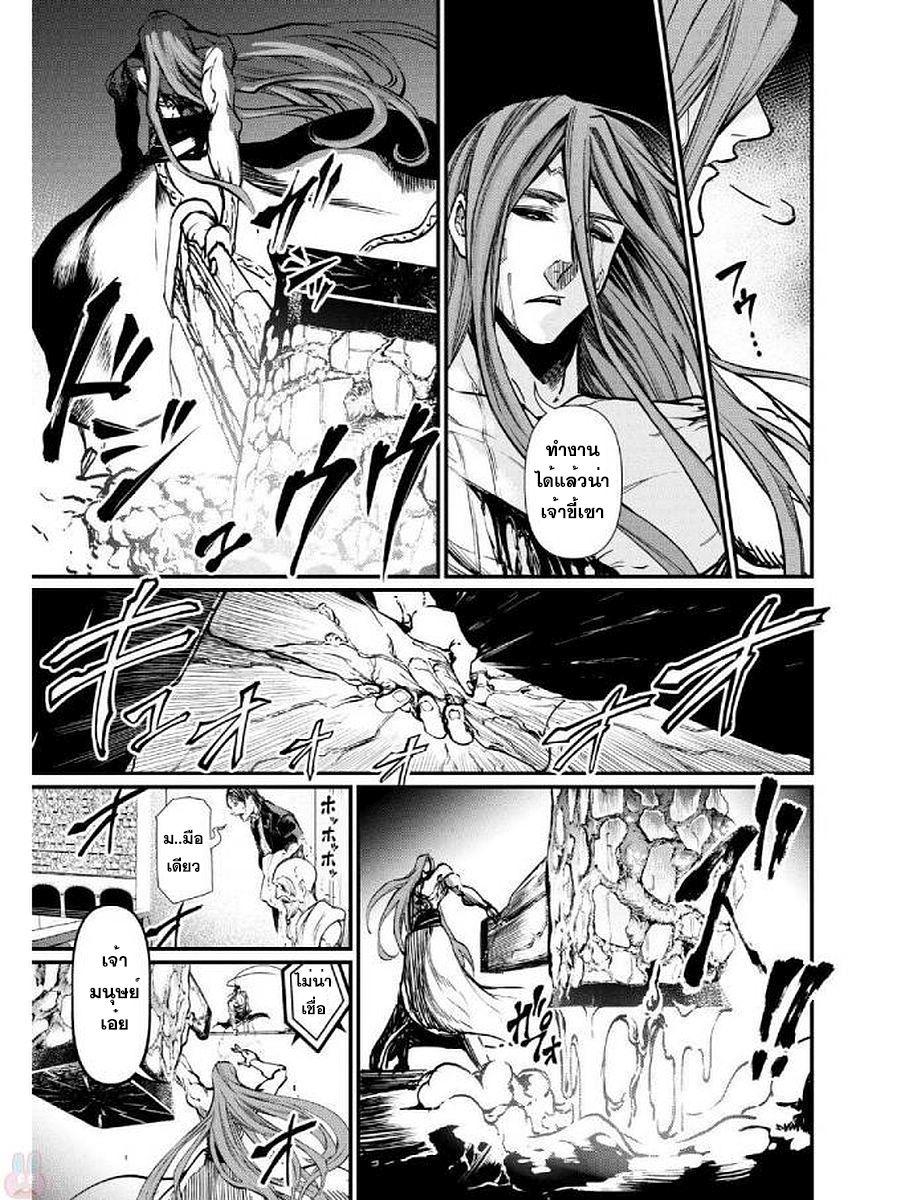 อ่านการ์ตูน Shuumatsu no Walkure ตอนที่ 4 หน้าที่ 21