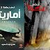 جميع روايات عمرو عبد الحميد (pdf) .